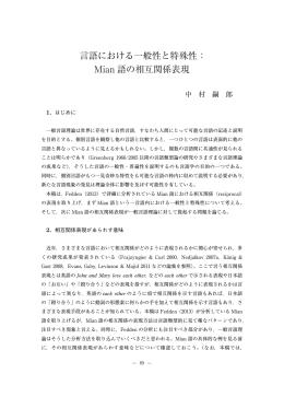 言語における一般性と特殊性: Mian 語の相互関係表現