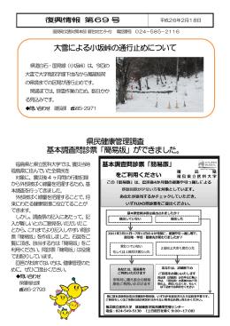 大雪による小坂峠の通行止めについて 県民健康管理調査 基本