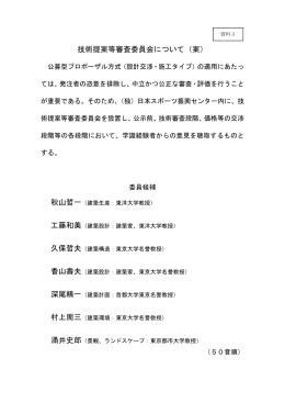 技術提案等審査委員会について(案)(PDF/98KB)