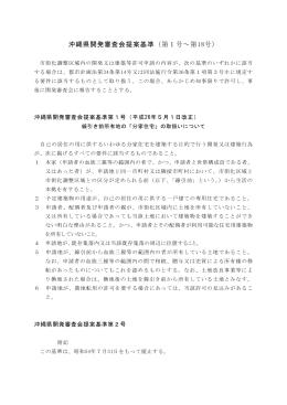 沖縄県開発審査会提案基準(第1号~第18号)