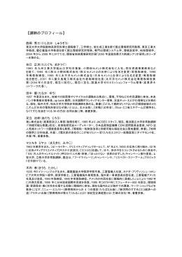 【講師のプロフィール】