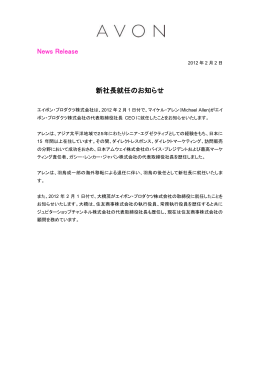 News Release 新社長就任のお知らせ