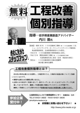 内川 晋氏 参加企業 受付中!