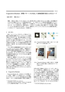 CapacitiveMarker: 静電パターンを内包した接触認識可能な2