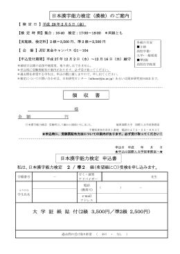 日本漢字能力検定(漢検)のご案内 領 収 書 日本漢字能力検定 申込書