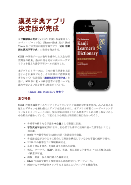 漢英字典アプリ 決定版が完成