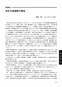 漢長安城遺跡の踏査