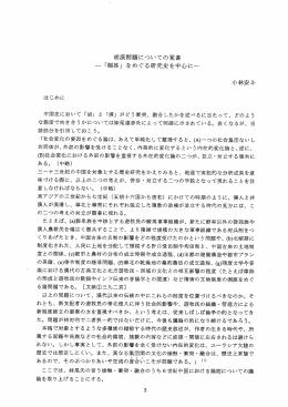 胡漢問題についての覚書 一 「賜姓」 をめぐる研究史を中心に~