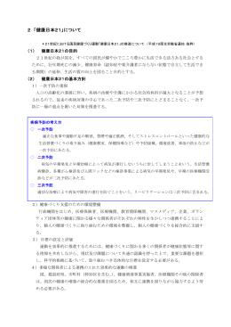 2 「健康日本21」について