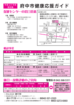 府中市健康応援ガイド(全文) (PDF:1188KB)