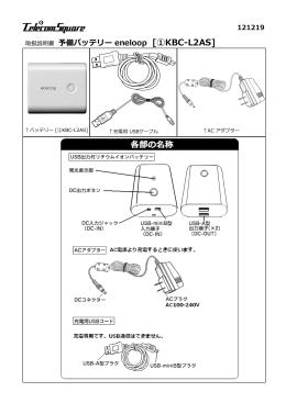 【日】【予備バッテリー(eneloop KBC-L2AS Panasonic QE - Wi-Ho!