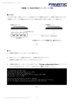 予備機への RAID 構成のインポート手順