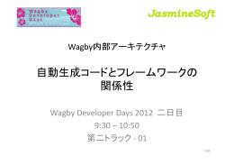 Wagby 内部アーキテクチャ「自動生成コードとフレームワークの関係性」