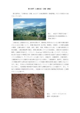 第5部門(土壌生成・分類・調査)