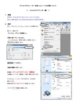 ラベルプロデューサーを使ったレーベル印刷について ~ CANON