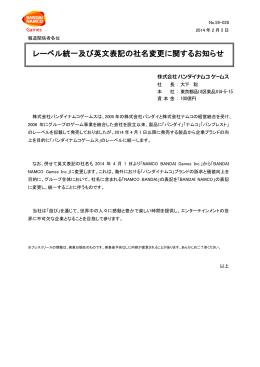 レーベル統一及び英文表記の社名変更に関するお知らせ 127KB