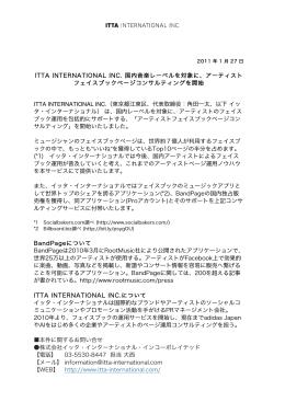 ITTA INTERNATIONAL INC. 国内音楽レーベルを対象に、アーティスト