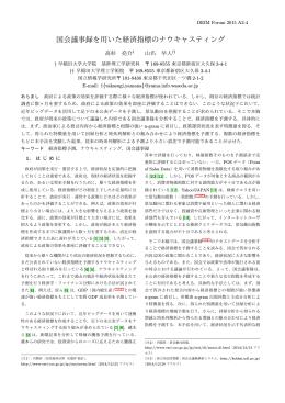 国会議事録を用いた経済指標のナウキャスティング