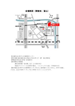 会場略図(開催地:富山)