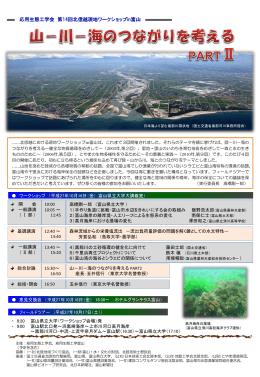 第14回北信越現地ワークショップin富山(pdf:724KB)