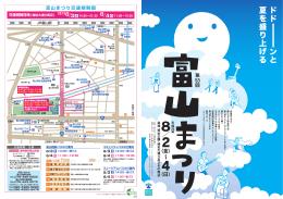 富山まつり交通規制図