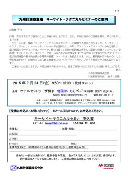 2015 年 7 月 24 日(金) 9:50~18:00 キーサイト
