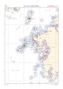 平水及び 沿岸区域図 - 日本小型船舶検査機構