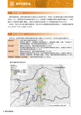 3 都市計画区域(PDF:652KB)