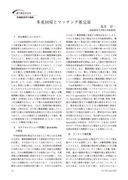 多重回帰とマッチング推定量(PDF:542KB)
