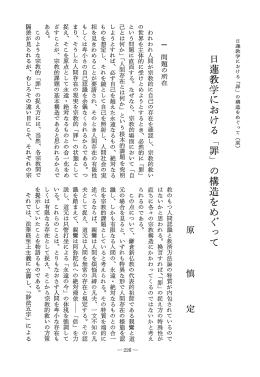 日蓮教学における 「罪」 の構造をめぐっ て