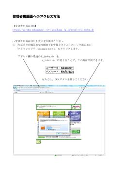 管理者用画面へのアクセス方法