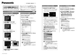 AiSEG画面の表示ガイド