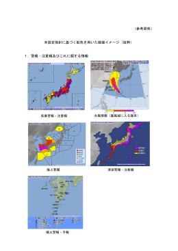 (参考資料) 本設定指針に基づく配色を用いた画面イメージ(抜粋) 1
