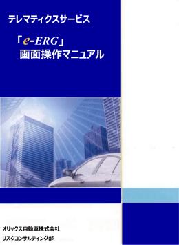 「e-ERG」 画面操作マニュアル