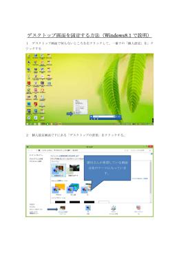 デスクトップ画面を固定する方法(Windows8.1 で説明)