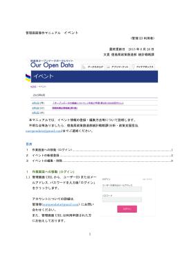 管理画面操作マニュアル イベント (管理 ID 利用者
