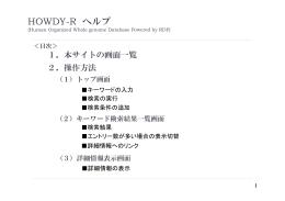 HOWDY-R ヘルプ