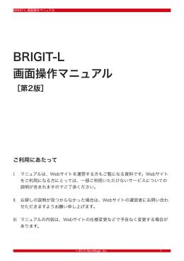 BRIGIT-L 画面操作マニュアル