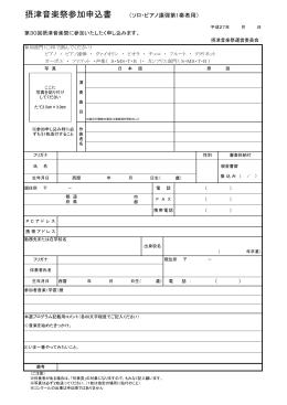 摂津音楽祭参加申込書 (ソロ・ピアノ連弾第1奏者用)