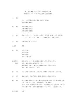2015ソロコンテスト実施要項・申込書