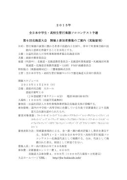 2015年 全日本中学生・高校生管打楽器ソロコンテスト予選 第6回