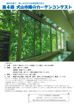 第4回 犬山市緑のカーテンコンテスト