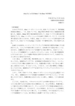 Alice Co. vs CLS Bank の En Banc 判決解説 平成 25 年 6 月 19 日(水