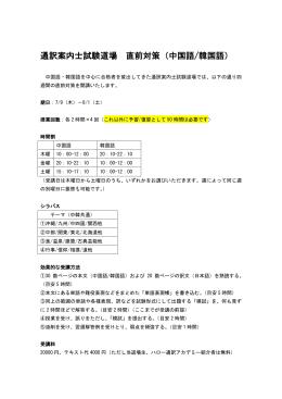 通訳案内士試験道場 直前対策(中国語/韓国語)