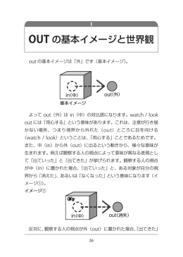 OUT の基本イメージと世界観