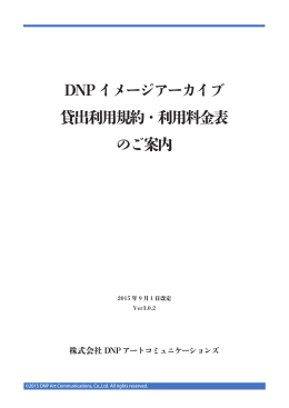DNPイメージアーカイブ 貸出利用規約・利用料金表 の