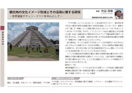 観光地の文化イメージ形成とその活用に関する研究