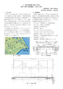 斜張橋部 - 日本橋梁建設協会