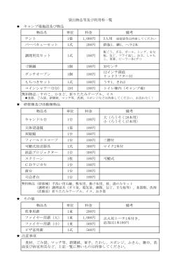 物品名 単位 料金 備考 テント 1張 1,000円 バーベキューセット 1式 200