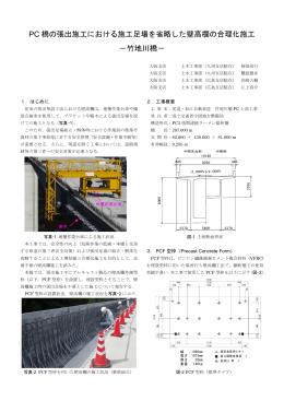 PC 橋の張出施工における施工足場を省略した壁高欄の合理化施工